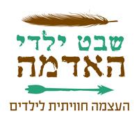 שבט ילדי האדמה לוגו